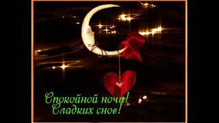 Красивое пожелание Спокойной ночи! Сладких снов!