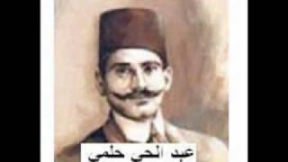 تحميل اغاني عبد الحي حلمي _-_ مليكي انا عبدك MP3