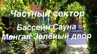 Частный сектор Горького 46 аренда Геленджик 2018