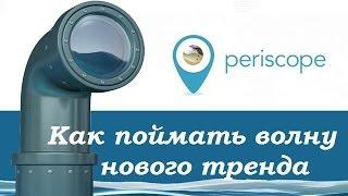 Секреты раскрутки и продвижения Перископ \ Periscope