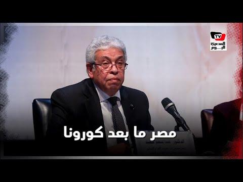 د.عبد المنعم سعيد: العالم سيتجاوز أزمة كورونا.. ومصر ناجحة في مواجهة الوباء