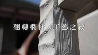 作品//竹木系列欄杆 – 瀟灑問世