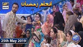Shan e Iftar - Inaam Ramzan - 25th May 2019