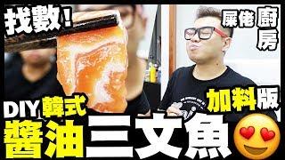 【屎佬廚房】找數!DIY韓式醬油三文魚~加料版!!