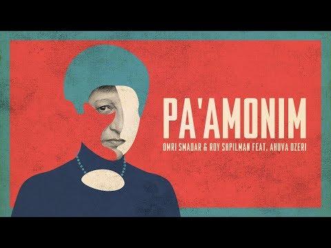 Omri Smadar & Roy Shpilman - Pa'amonim (feat. Ahuva Ozeri)