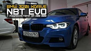 Аудиосистема в BMW 320i за 200`000 руб + NBT EVO + Apple CarPlay