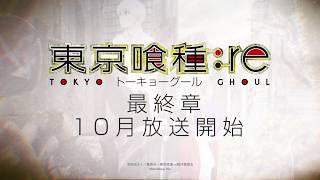 東京喰種:reアニメ第2シーズン番宣CM第1弾