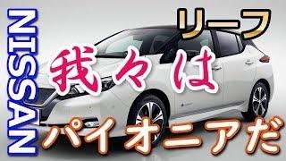 【日産】「リーフ」新型、伸び悩むも「われわれは長年の実績を持つ電気自動車EVのパイオニアだ」