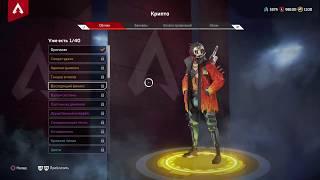 Apex legend | НОВОСТИ | season 3
