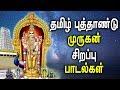 Muruga Karthikeya Tamil Bakthi Murugan Padalgal