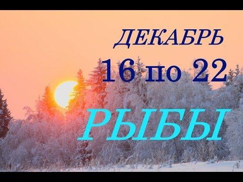 РЫБЫ. ПРОГНОЗ на НЕДЕЛЮ с 16 по 22 ДЕКАБРЯ 2019 г.