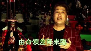 朱峰 Zhu Feng - 大二爺伯陰府咒 (2014版本) Music Video