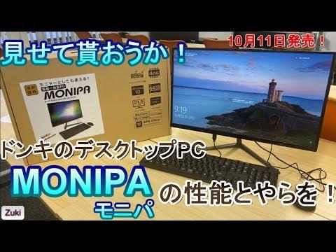ドンキの光!?29,800円ドンキのデスクトップPCを開封!見せて貰おうか!ドンキPC「MONIPA(モニパ)」の性能とやらを!開封編