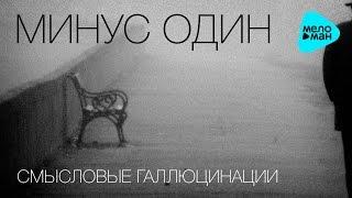 Смысловые Галлюцинации - Минус один (Инструментальный Альбом 2016)