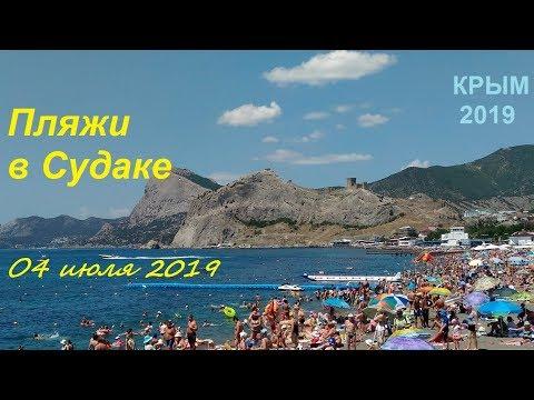 Крым 2019. Что на пляже в Судаке 04 июля утром. Расстояние между ковриками сокращается