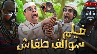 فيلم سوالف طفاش: جزيرة الهلامايا Tafash Halamaya Movie