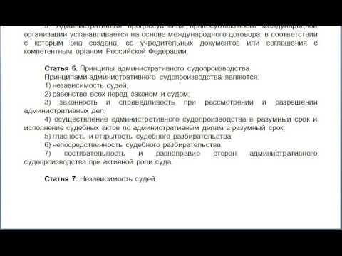 Статья 6, КАС 21 ФЗ РФ, Принципы административного судопроизводства