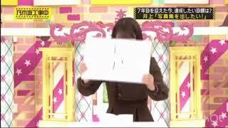乃木坂46井上小百合1st写真集「小さな百合の花」