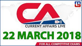 Current Affairs Live At 7:00 am | 22nd March 2018 | करंट अफेयर्स लाइव | All Competitive Exams