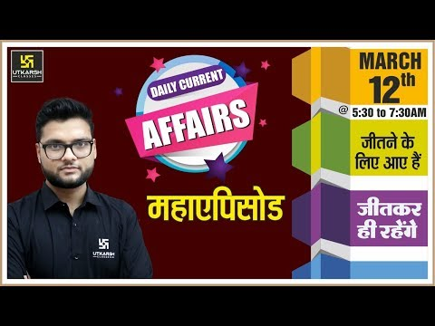 Daily Current Affairs #194 | 12th Mar. 2020 | दैनिक समसामयिकी | By Kumar Gaurav Sir