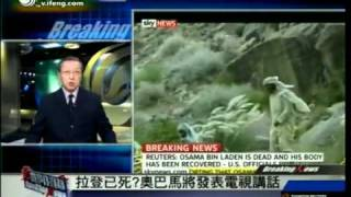 凤凰卫视:基地组织不会因为拉登死而消亡
