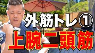 【中高年必見】屋外でもできる外筋トレ!上腕二頭筋のトレーニング!