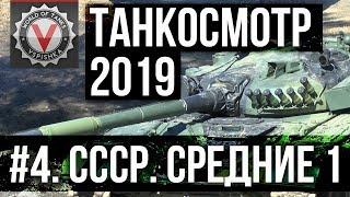 Танкосмотр2019 #4. CCCР. Средние танки (ветка Об. 430У, Об. 140, Т-62а) | World of Tanks