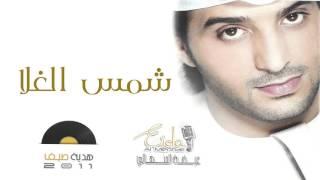عيضه المنهالي - شمس الغلا (النسخة الأصلية) | 2011 تحميل MP3