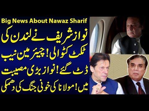 Nawaz Sharif gets a London ticket ! Chairman NAB tightens around Nawaz Sharif
