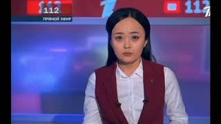 Тревожные новости Казахстана от 03.01.2018года