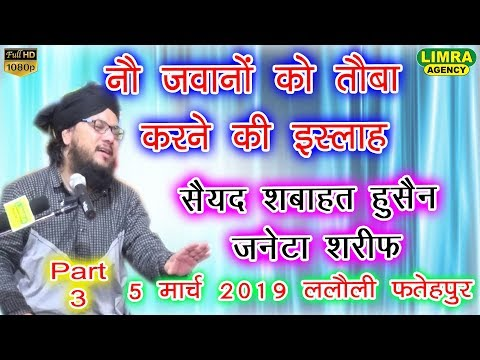 Sayyad Shabahat Hussain Part 3,5 March 2019 Lalauli Fatehpur HD India