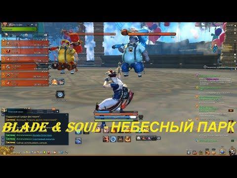 Blade & Soul - НЕБЕСНЫЙ ПАРК