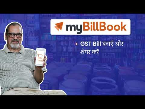 Get Free Demo of My BillBook Simple Accounting Software For Everyone
