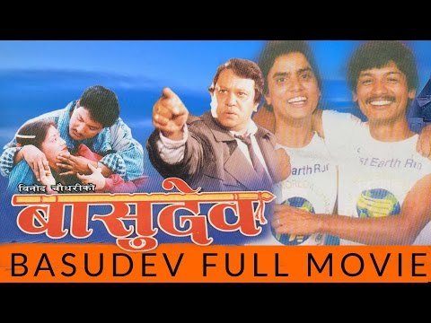 Basudev | Nepali Movie