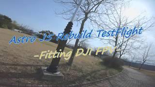 Astro J5에 DJI-FPV장착 후 비행테스트영상