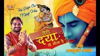 Teri Daya Se Mauj Hai  New Shyam Bhajan by Ramkumar Lakkha