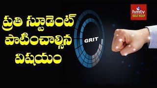 ప్రతి స్టూడెంట్ పాటించాల్సిన విషయం | Grit For Success #1 | Jayaho Success Mantra | hmtv Selfhelp