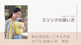 新生児をスリングで抱っこする/babysling For Newborn Baby.mov