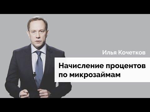 Илья Кочетков о начислении процентов по микрозаймам
