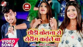 सुपरहिट लोकगीत || छउड़ी केतना से सेटिंग कइले बा || Amit Jaiswal || Bhojpuri New Song 2018