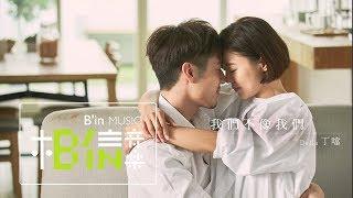 DELLA丁噹 [ 我們不像我們Unlike Us ] Official Music Video (LINE TV《HIStory 3-圈套》插曲)
