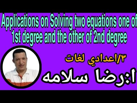 Solving two equations one of 1st degree and the other of 2nd degree  | رضا سلامه | الرياضيات الصف الثالث الاعدادى الترم الثانى | طالب اون لاين