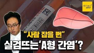 [사사건건 플러스] 'A형 간염' 확산 비상, 감염...치료제 없다?_0429(월)
