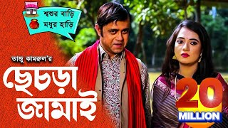 Sesra Jamai (ছেচড়া জামাই) I Akhomo Hasan, Anny I Comedy Bangla New Natok 2019