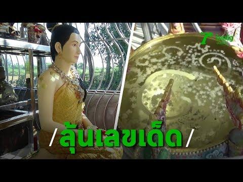 คอหวยรับโชคก้อนโต จ้างนางรำมาแก้บน แม่แก้วเรือนทอง ได้เลขเด็ดไปลุ้นต่อ | Thairath Online