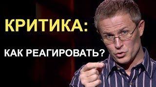 Критика: как реагировать? Александр Шевченко
