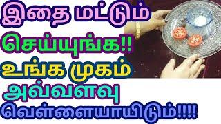 இதை மட்டும் செய்யுங்க உங்க முகம் அவ்வளவு வெள்ளையாயிடும்! instant tomato whitening face pack Tamil.