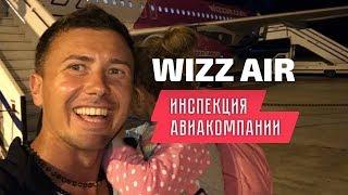 WizzAir: инспекция авиакомпании Визз Эйр. Ручная кладь