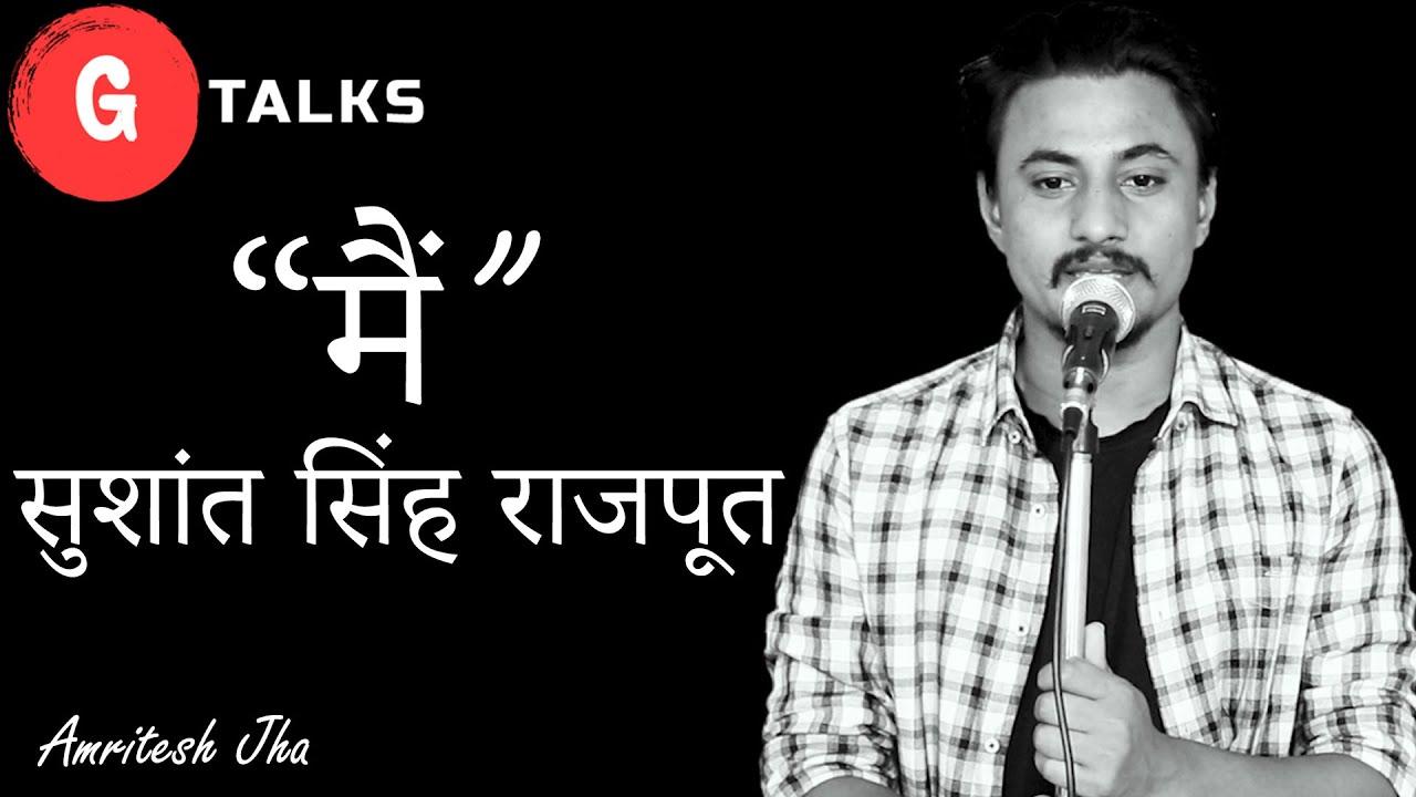 Main Sushant Singh Rajput | Amritesh Jha | Poetry | G Talks