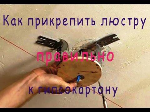 Как правильно прикрепить люстру к гипсокартонному потолку